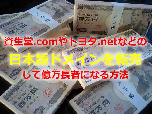 資生堂.comなんかの日本語ドメインを転売して億万長者になる方法