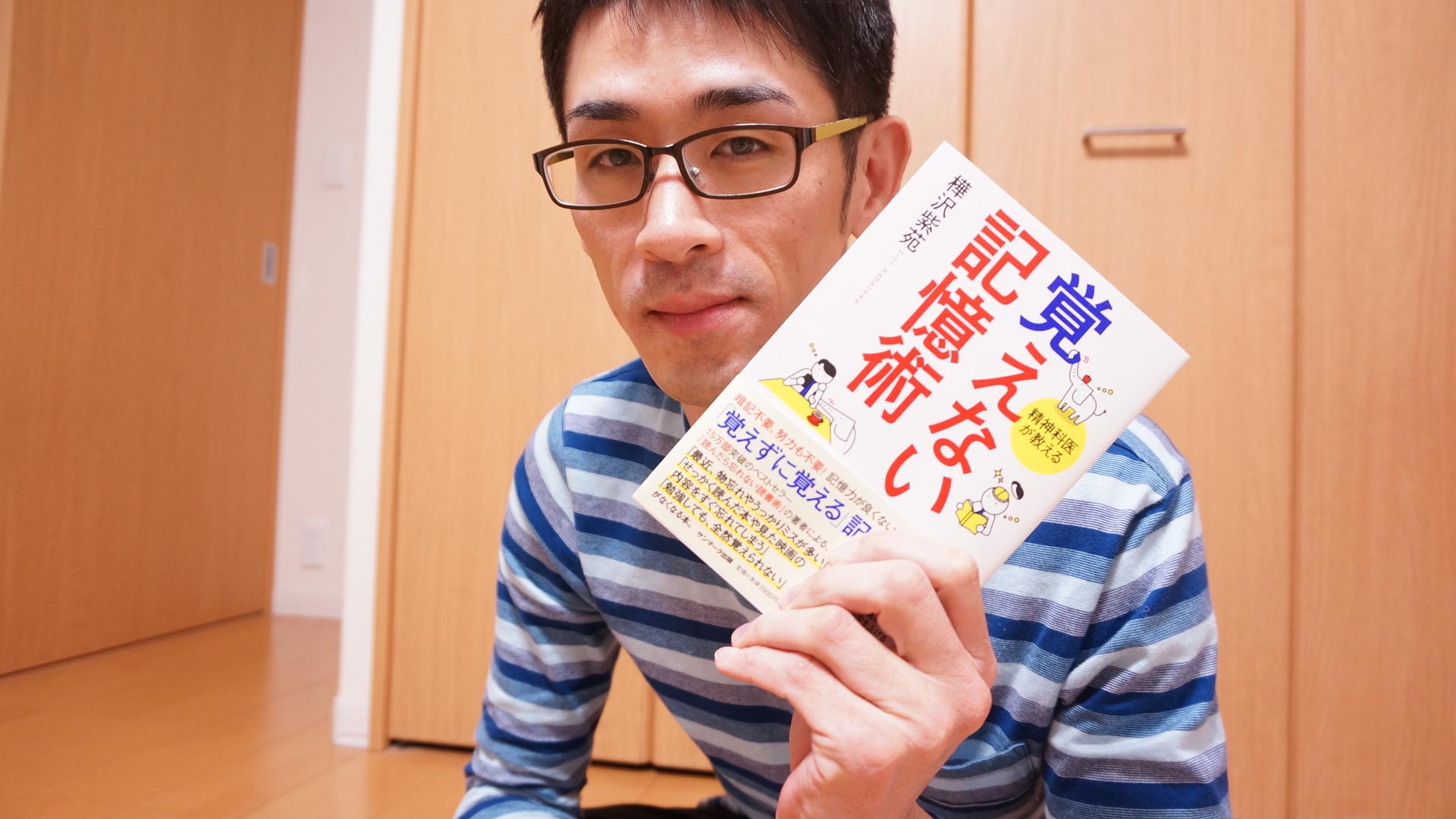 樺沢紫苑先生の「覚えない記憶術」のレビュー、書評