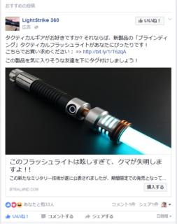LightStrike360は詐欺? 700ルーメンで12,500円は高すぎる!