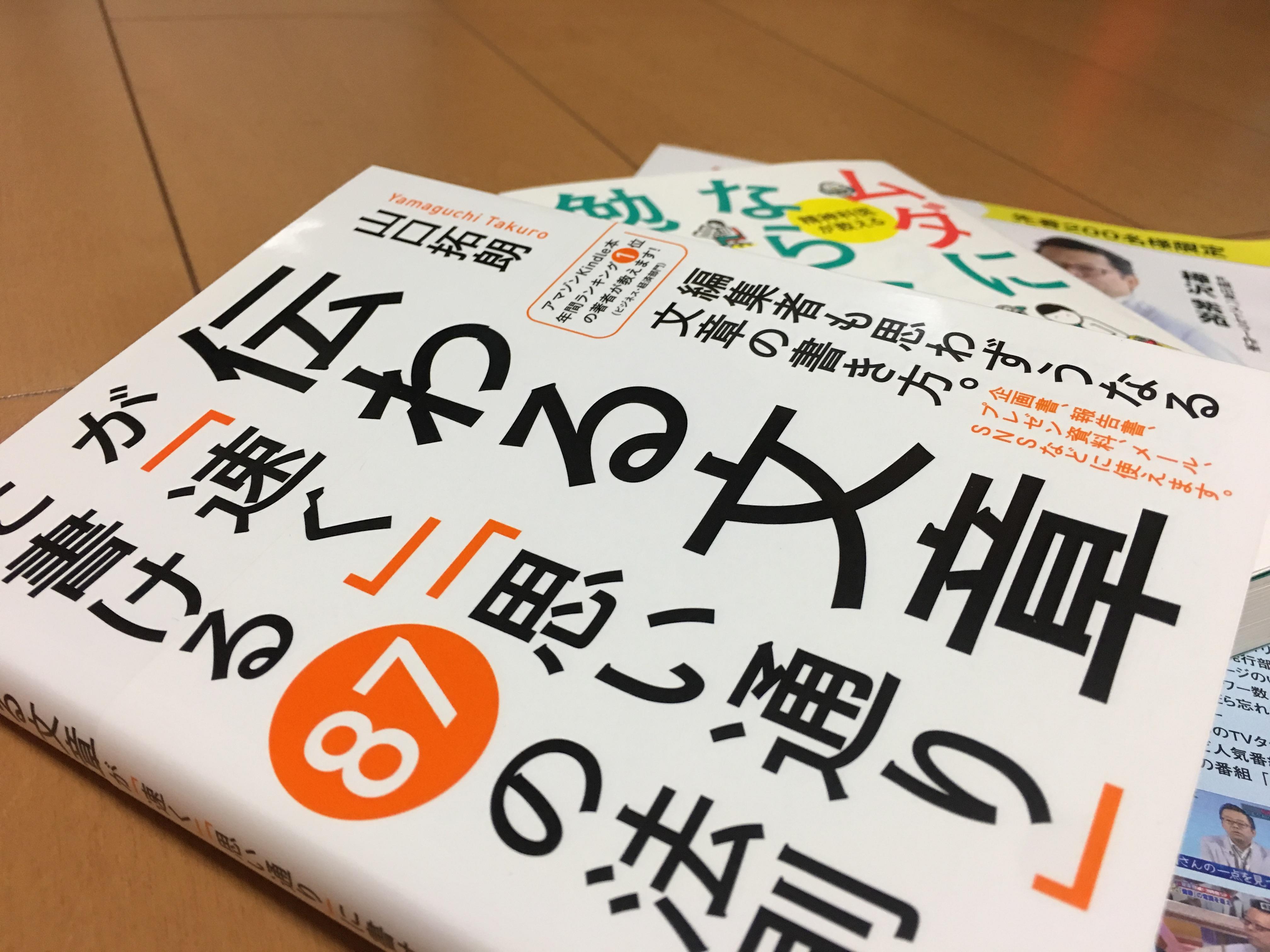 山口拓朗さん 「伝わる文章が「速く」「思い通り」に書ける87の法則」