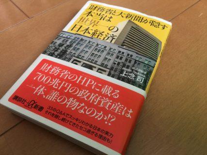 アウトプット:財務省と大新聞が隠す本当は世界一の日本経済