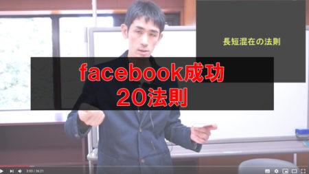 facebook集客15の法則